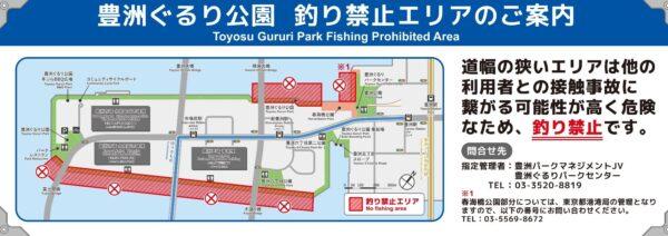 豊洲ぐるり公園の釣り禁止エリア