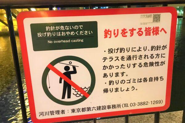 隅田川の投げ釣り禁止の看板